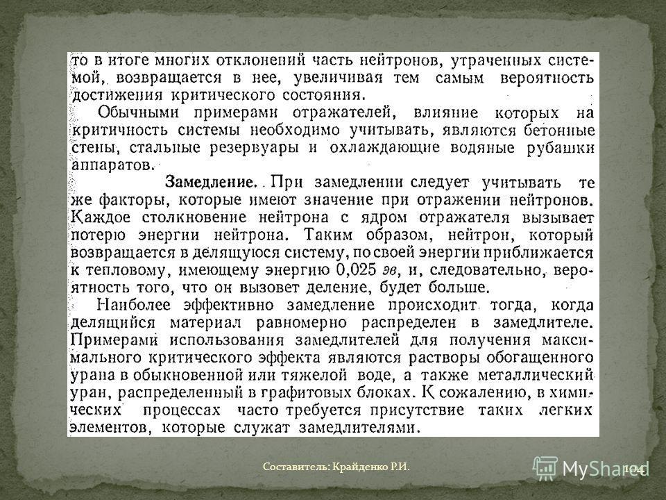 Составитель: Крайденко Р.И. 104