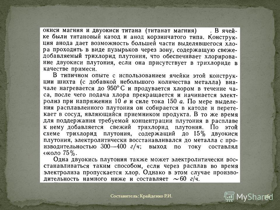 Составитель: Крайденко Р.И. 16