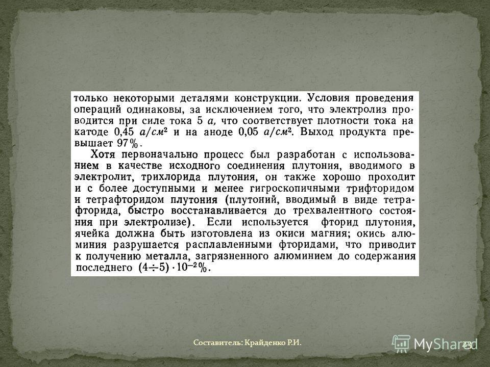 Составитель: Крайденко Р.И. 23