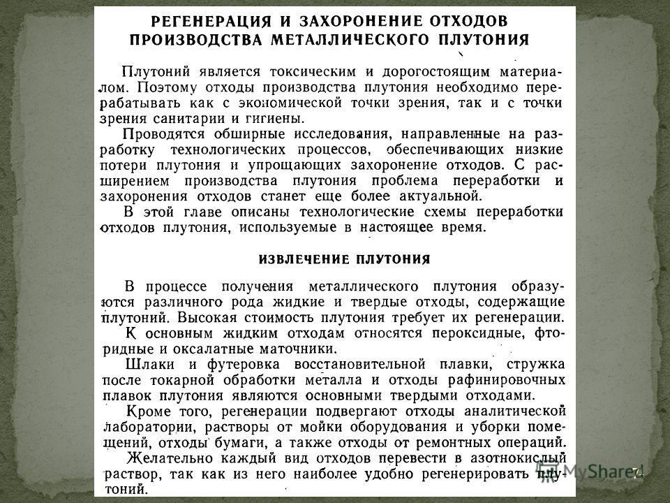 Составитель: Крайденко Р.И. 71