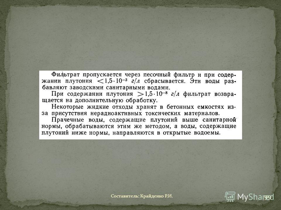 Составитель: Крайденко Р.И. 99