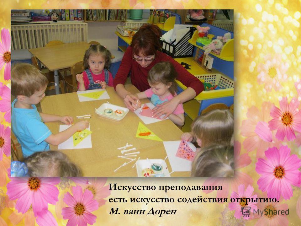 Искусство преподавания есть искусство содействия открытию. М. ванн Дорен
