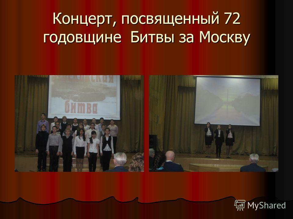 Концерт, посвященный 72 годовщине Битвы за Москву