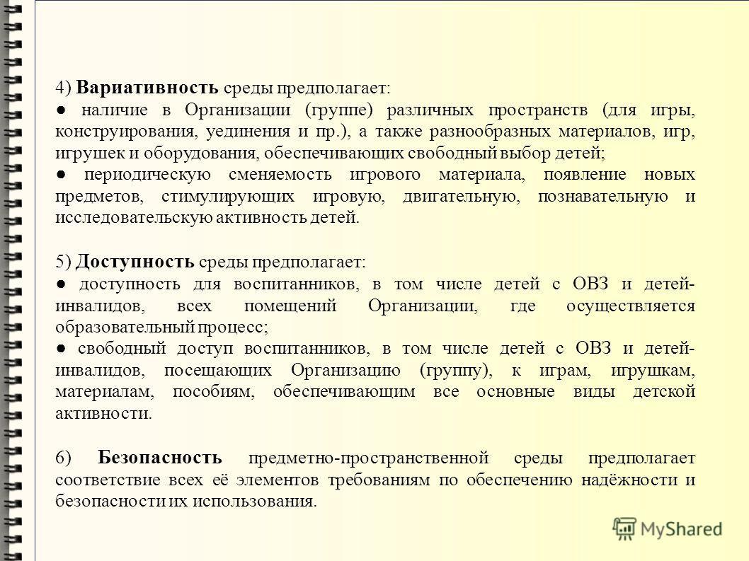 4) Вариативность среды предполагает: наличие в Организации (группе) различных пространств (для игры, конструирования, уединения и пр.), а также разноо