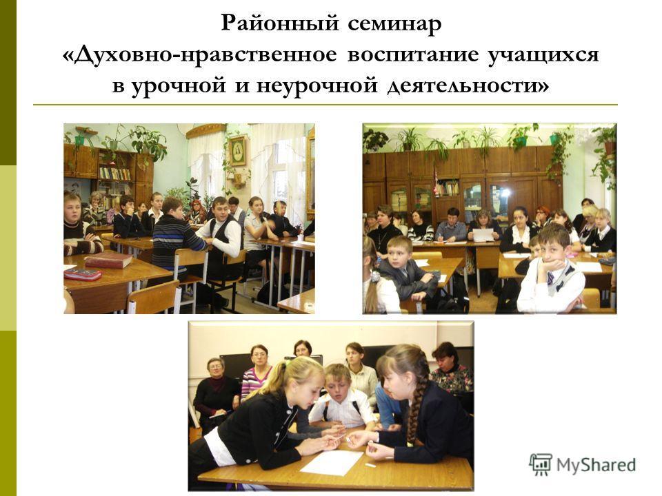 Районный семинар «Духовно-нравственное воспитание учащихся в урочной и неурочной деятельности»