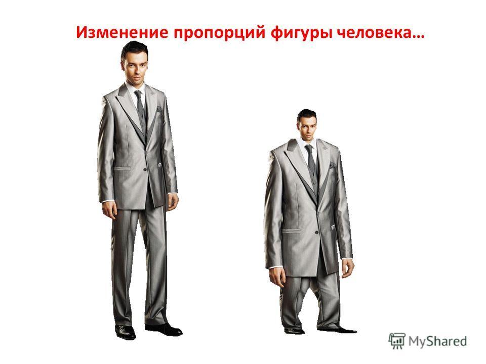 Изменение пропорций фигуры человека…