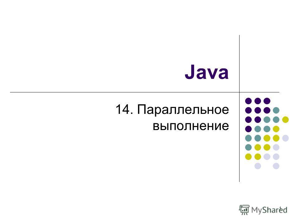 1 Java 14. Параллельное выполнение