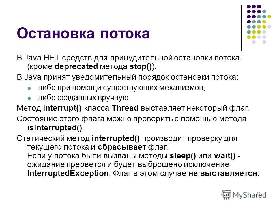 11 Остановка потока В Java НЕТ средств для принудительной остановки потока. (кроме deprecated метода stop()). В Java принят уведомительный порядок остановки потока: либо при помощи существующих механизмов; либо созданных вручную. Метод interrupt() кл