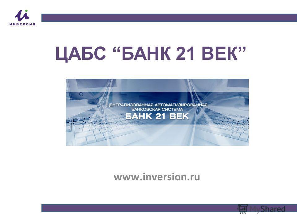 ЦАБС БАНК 21 ВЕК www.inversion.ru