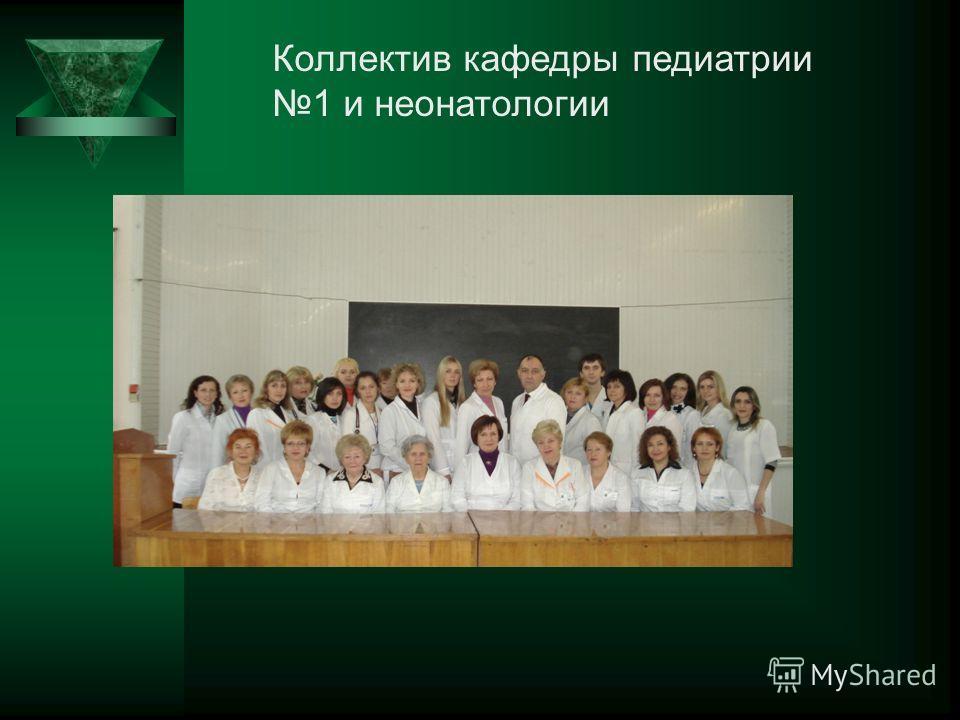 Коллектив кафедры педиатрии 1 и неонатологии