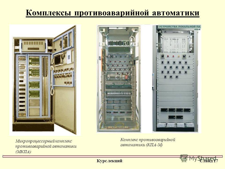 Комплексы противоаварийной автоматики Курс лекций Слайд 17 Микропроцессорный комплекс противоаварийной автоматики (МКПА) Комплекс противоаварийной автоматики (КПА-М)