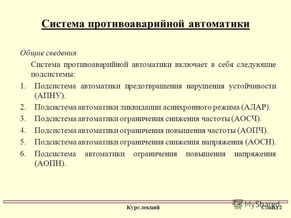 Система противоаварийной автоматики Общие сведения Система противоаварийной автоматики включает в себя следующие подсистемы: 1.Подсистема автоматики предотвращения нарушения устойчивости (АПНУ). 2.Подсистема автоматики ликвидации асинхронного режима
