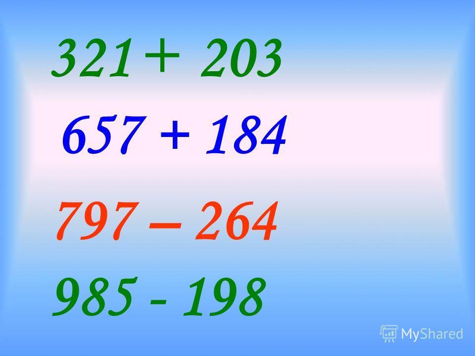 321 + 203 657 + 184 797 – 264 985 - 198