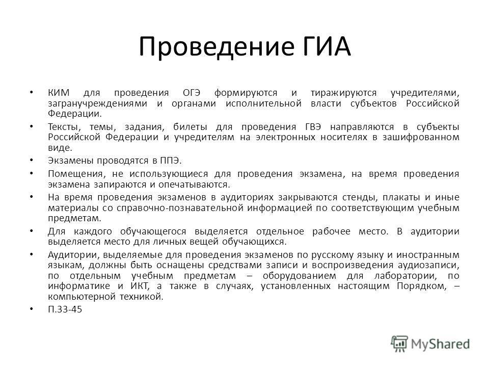 Проведение ГИА КИМ для проведения ОГЭ формируются и тиражируются учредителями, загранучреждениями и органами исполнительной власти субъектов Российской Федерации. Тексты, темы, задания, билеты для проведения ГВЭ направляются в субъекты Российской Фед