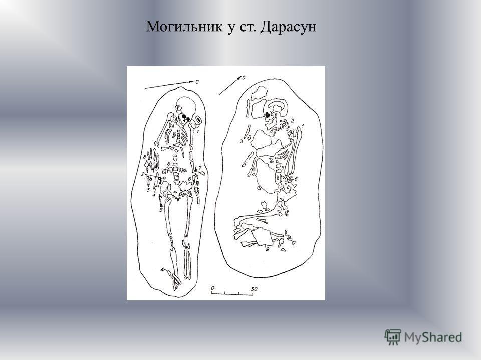 Могильник у ст. Дарасун