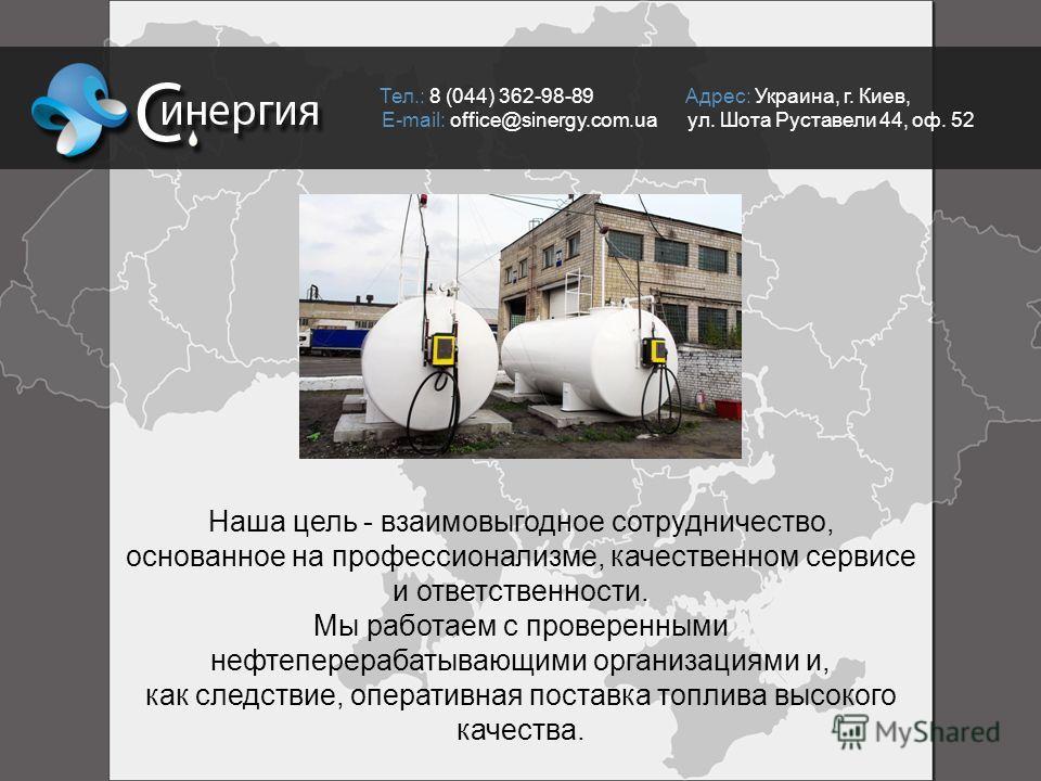 Тел.: 8 (044) 362-98-89 Адрес: Украина, г. Киев, E-mail: office@sinergy.com.ua ул. Шота Руставели 44, оф. 52 Наша цель - взаимовыгодное сотрудничество, основанное на профессионализме, качественном сервисе и ответственности. Мы работаем с проверенными