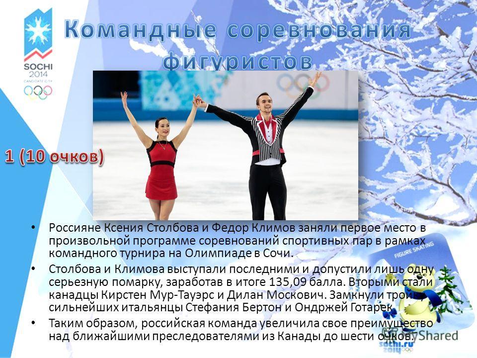 Россияне Ксения Столбова и Федор Климов заняли первое место в произвольной программе соревнований спортивных пар в рамках командного турнира на Олимпиаде в Сочи. Столбова и Климова выступали последними и допустили лишь одну серьезную помарку, заработ