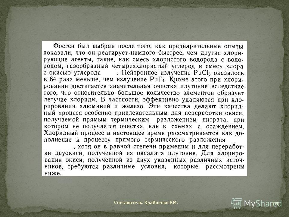 Составитель: Крайденко Р.И. 111