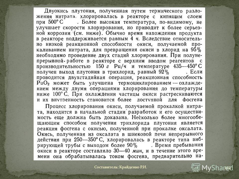 Составитель: Крайденко Р.И. 112