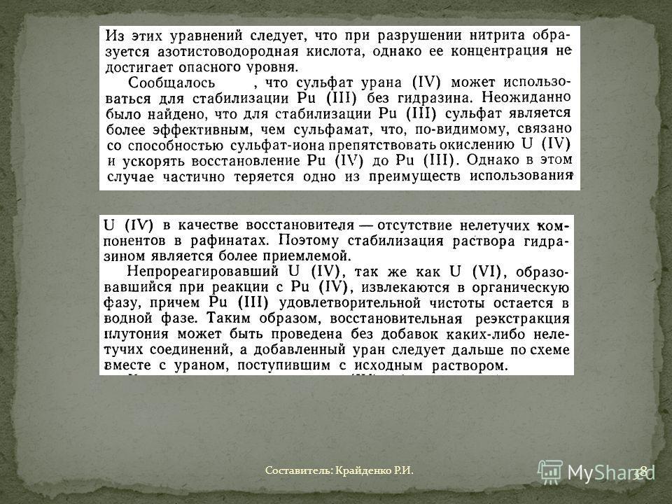 Составитель: Крайденко Р.И. 38