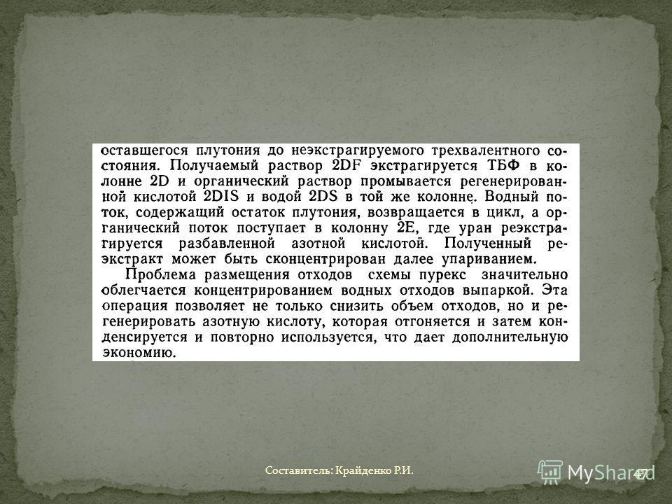 Составитель: Крайденко Р.И. 47