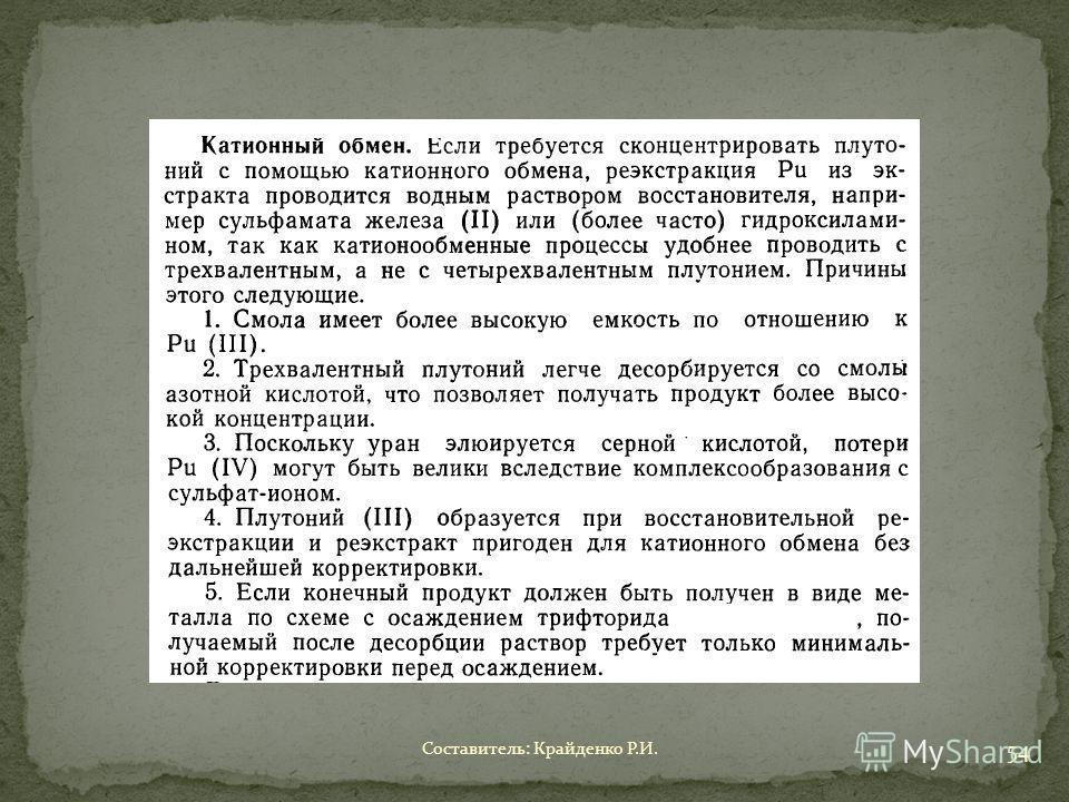 Составитель: Крайденко Р.И. 54