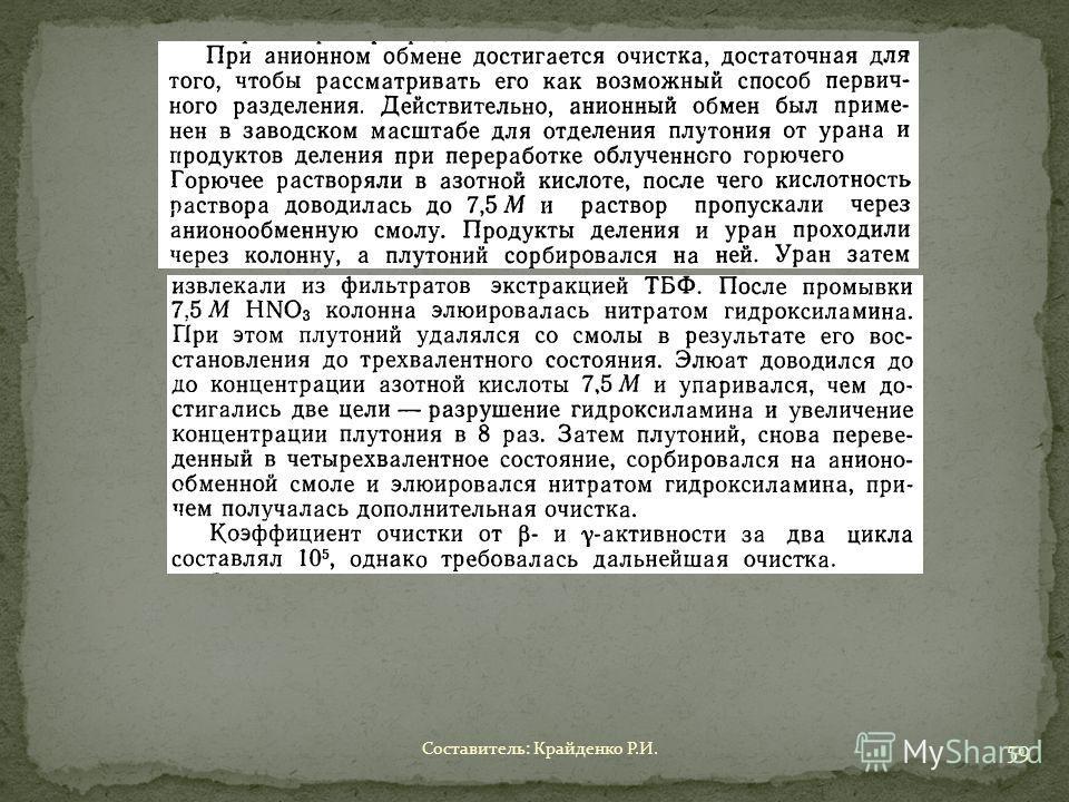 Составитель: Крайденко Р.И. 59