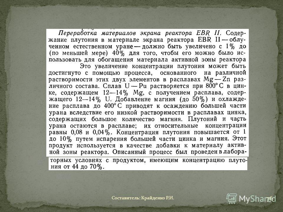 Составитель: Крайденко Р.И. 76