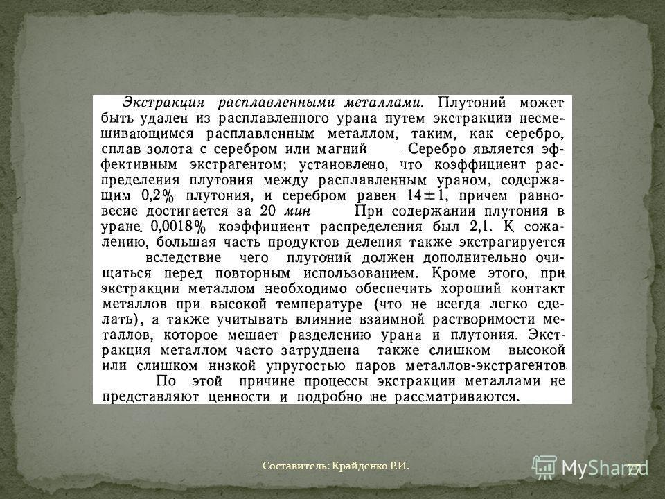 Составитель: Крайденко Р.И. 77