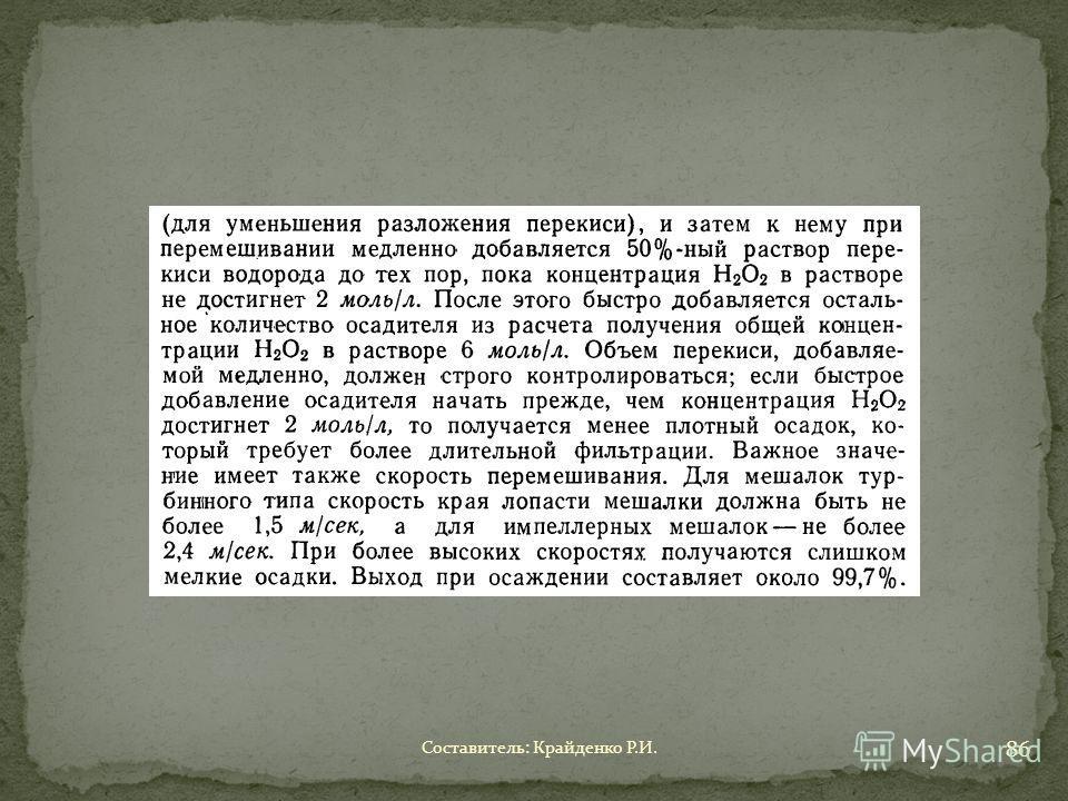 Составитель: Крайденко Р.И. 86