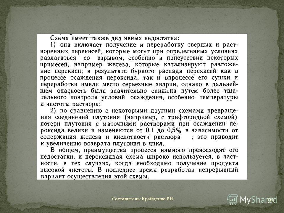 Составитель: Крайденко Р.И. 91