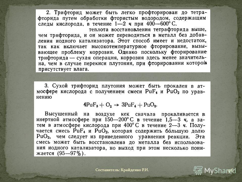 Составитель: Крайденко Р.И. 96