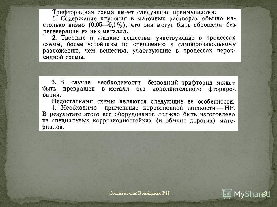 Составитель: Крайденко Р.И. 98
