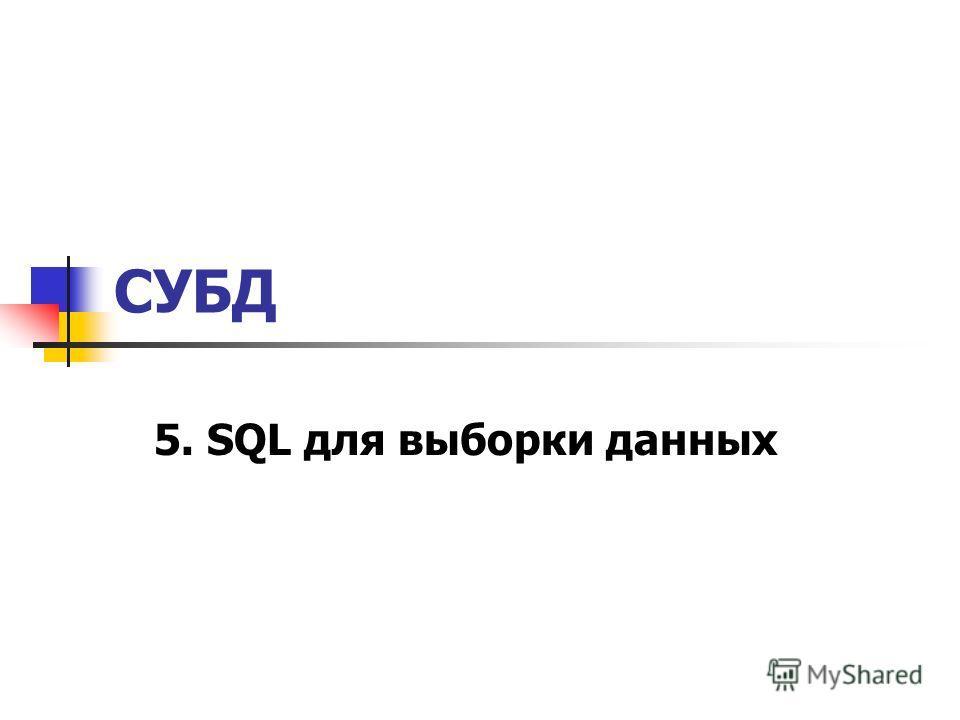 СУБД 5. SQL для выборки данных
