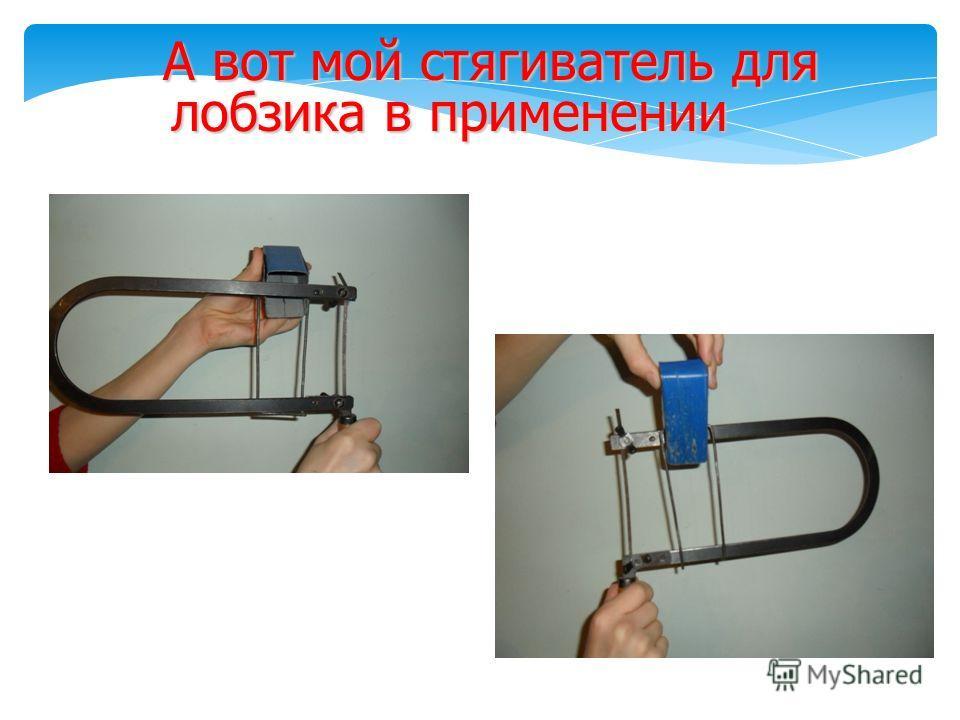 А вот мой стягиватель для лобзика в применении А вот мой стягиватель для лобзика в применении