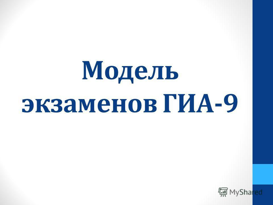 Модель экзаменов ГИА-9