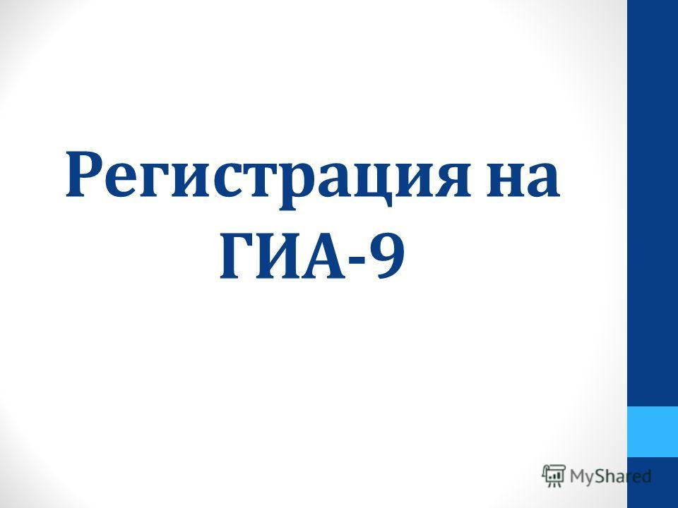 Регистрация на ГИА-9