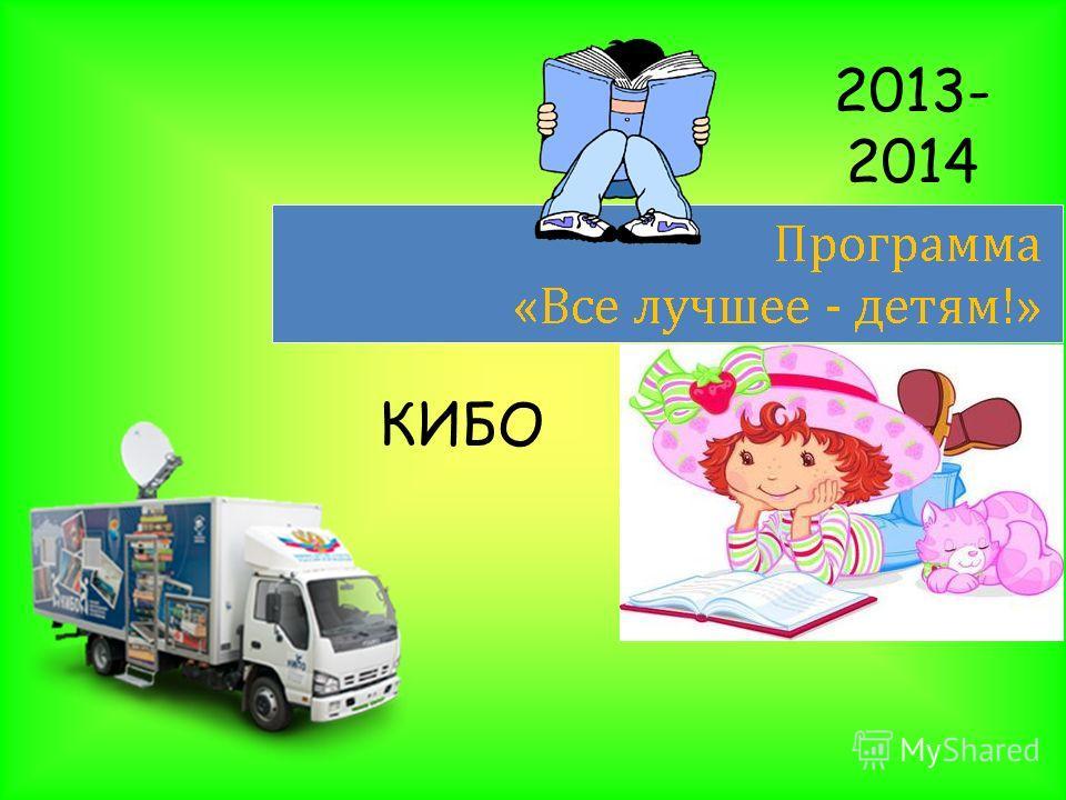 2013- 2014 КИБО