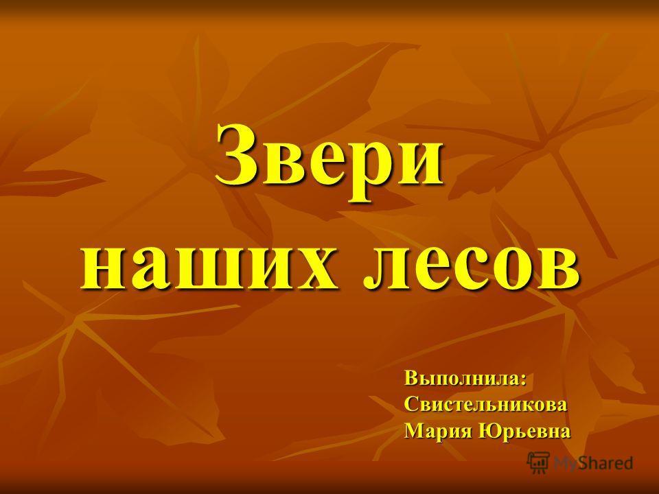 Звери наших лесов Выполнила: Свистельникова Мария Юрьевна