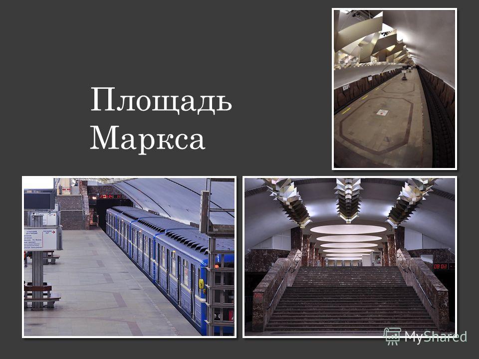 Площадь Маркса