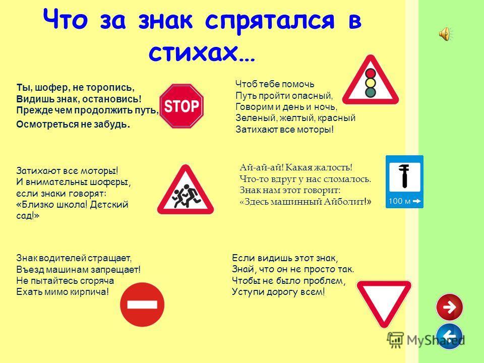 Стихи о правилах дорожного движения для детей  Азбука