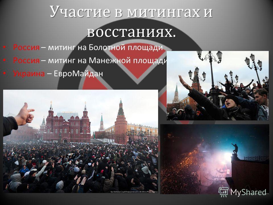Участие в митингах и восстаниях. Россия – митинг на Болотной площади Россия – митинг на Манежной площади Украина – ЕвроМайдан