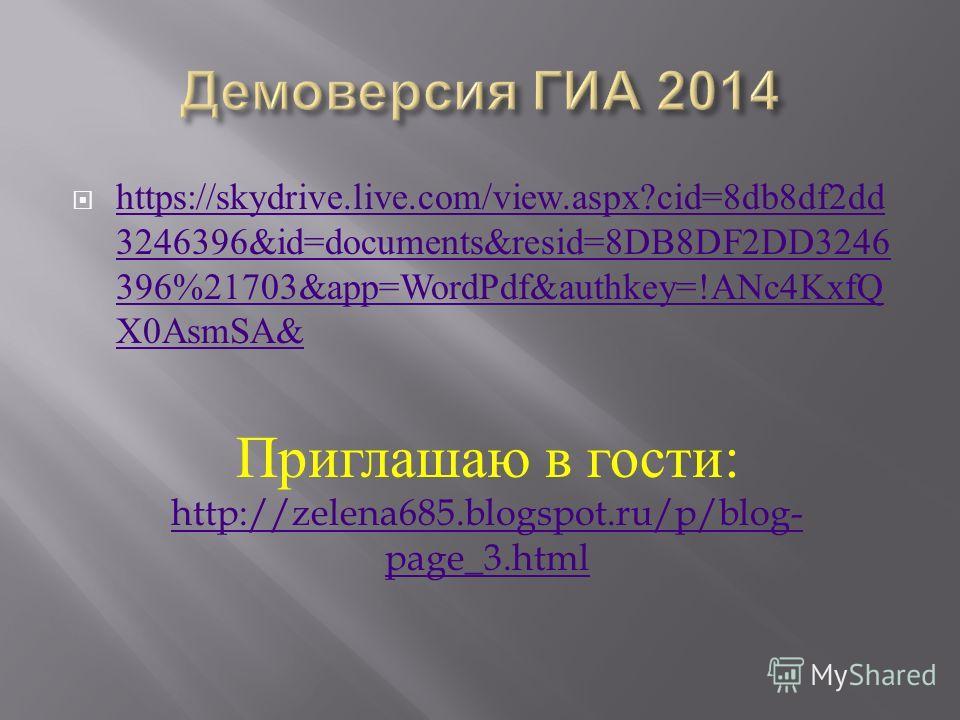 https://skydrive.live.com/view.aspx?cid=8db8df2dd 3246396&id=documents&resid=8DB8DF2DD3246 396%21703&app=WordPdf&authkey=!ANc4KxfQ X0AsmSA& https://skydrive.live.com/view.aspx?cid=8db8df2dd 3246396&id=documents&resid=8DB8DF2DD3246 396%21703&app=WordP