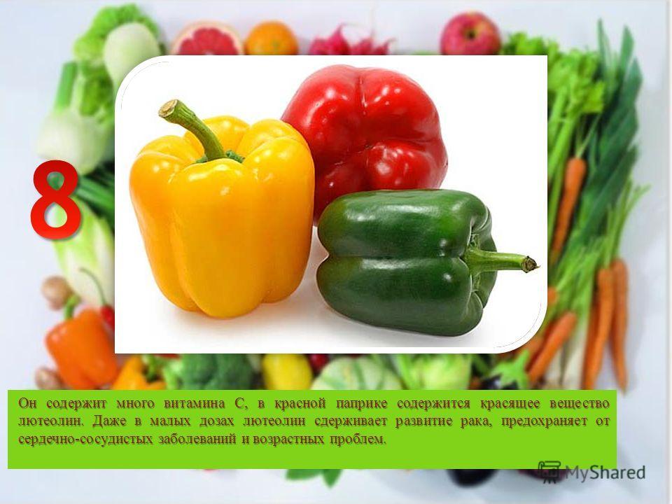 Он содержит много витамина С, в красной паприке содержится красящее вещество лютеолин. Даже в малых дозах лютеолин сдерживает развитие рака, предохраняет от сердечно-сосудистых заболеваний и возрастных проблем.