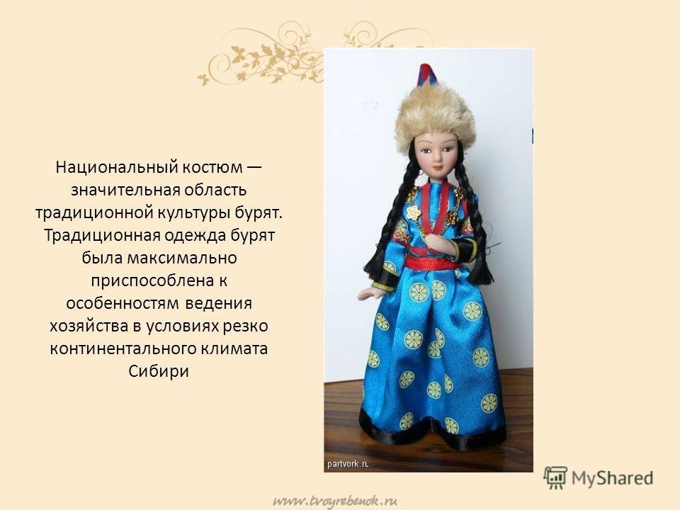 Национальный костюм значительная область традиционной культуры бурят. Традиционная одежда бурят была максимально приспособлена к особенностям ведения хозяйства в условиях резко континентального климата Сибири