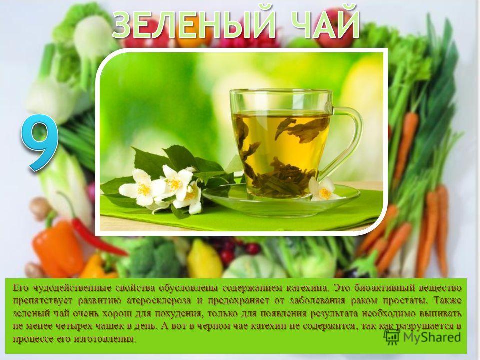 Его чудодейственные свойства обусловлены содержанием катехина. Это биоактивный вещество препятствует развитию атеросклероза и предохраняет от заболевания раком простаты. Также зеленый чай очень хорош для похудения, только для появления результата нео