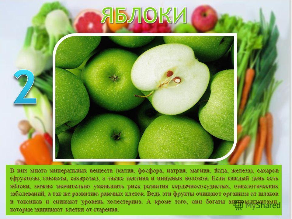 В них много минеральных веществ (калия, фосфора, натрия, магния, йода, железа), сахаров (фруктозы, глюкозы, сахарозы), а также пектина и пищевых волокон. Если каждый день есть яблоки, можно значительно уменьшить риск развития сердечнососудистых, онко