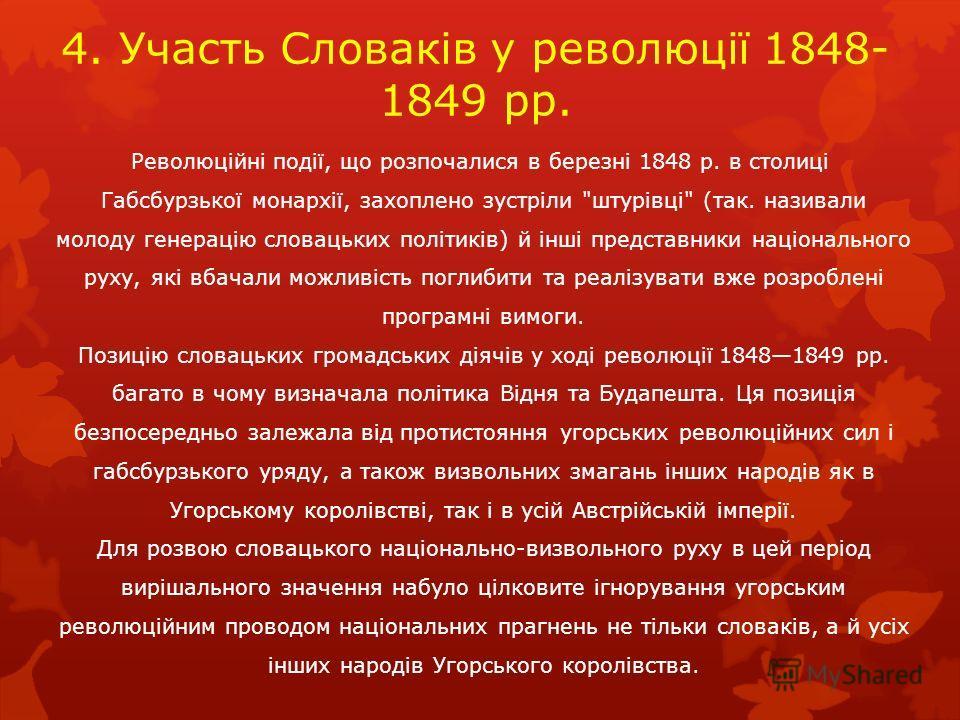 4. Участь Словаків у революції 1848- 1849 рр. Революційні події, що розпочалися в березні 1848 р. в столиці Габсбурзької монархії, захоплено зустріли