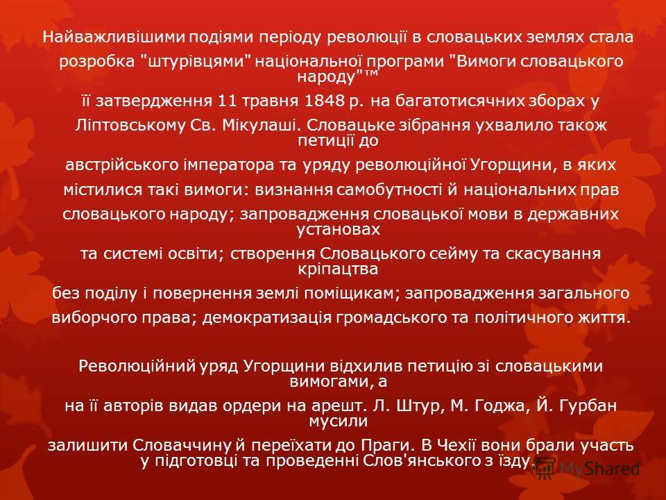 Найважливішими подіями періоду революції в словацьких землях стала розробка