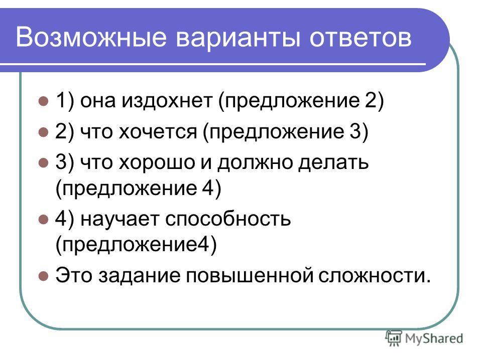 Возможные варианты ответов 1) она издохнет (предложение 2) 2) что хочется (предложение 3) 3) что хорошо и должно делать (предложение 4) 4) научает способность (предложение4) Это задание повышенной сложности.